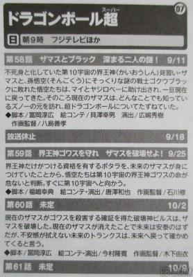Dragon-Ball-Super-58-59-60-61-Titre-et-résumés