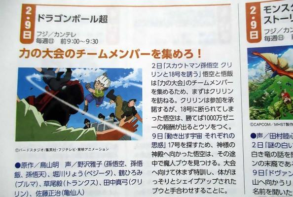 Dragon-Ball-Super-Resume-Episode-84-85-1
