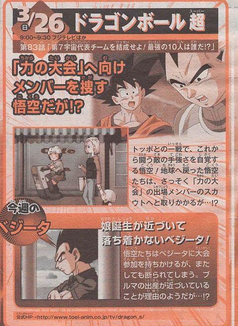 Dragon Ball Super preview episódio 83