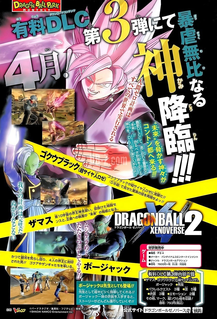 Dragon-Ball-Xenoverse-2-DLC-3